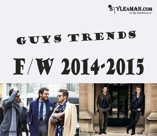 мужская мода осень-зима 2014 - 2015