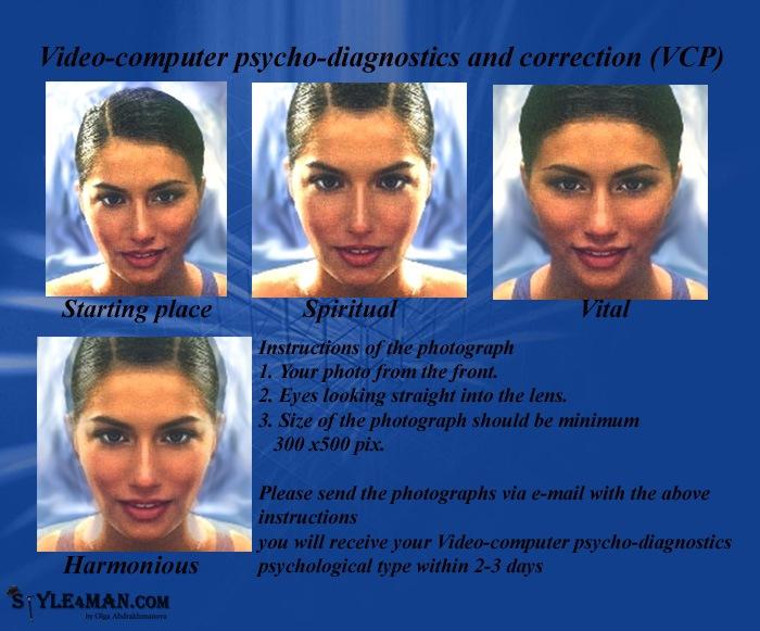 Психодиагностика и коррекция
