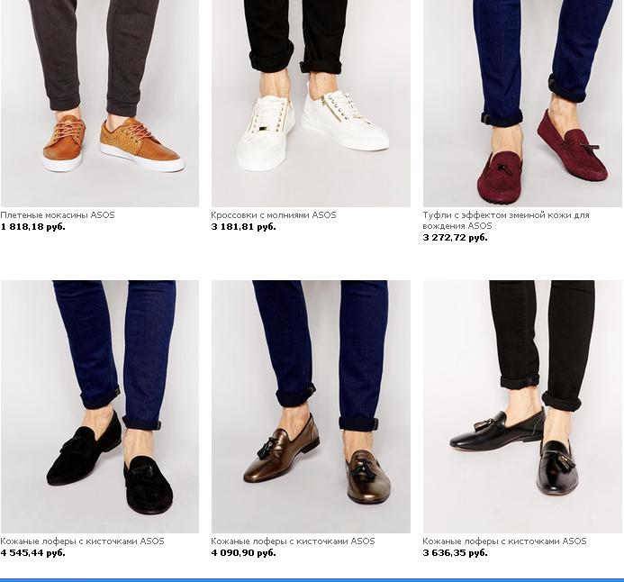 Обувь на сайте Асос