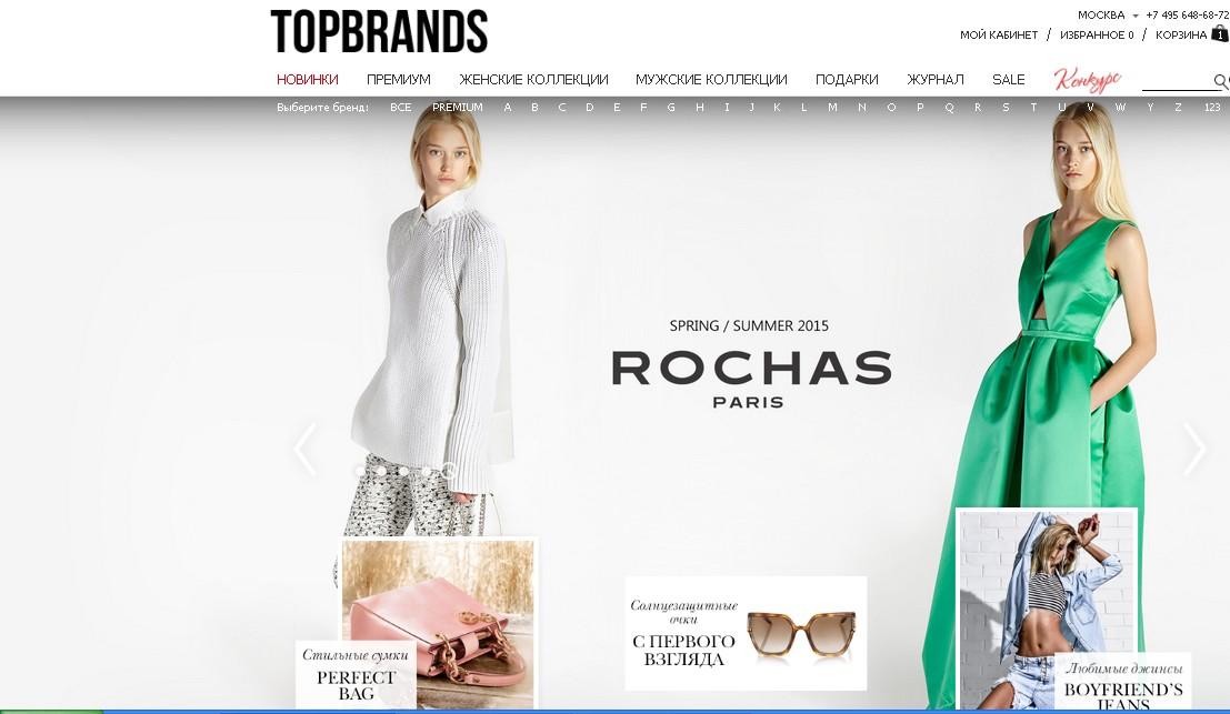Интернет-магазин Тopbrands