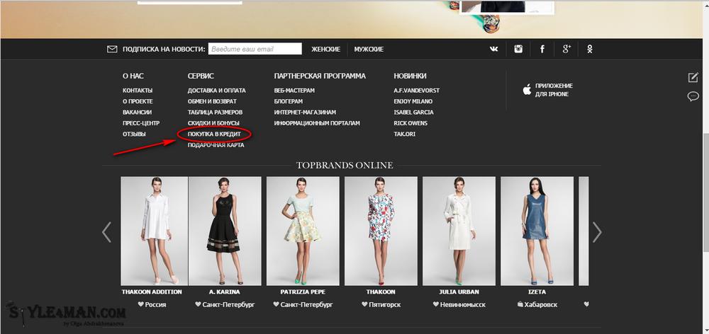 Интернет-магазин одежды и обуви премиум класса Topbrands.ru (ТопБрендс)