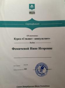 "Диплом курса ""Стилист-консультант"" Нина Фомичева"