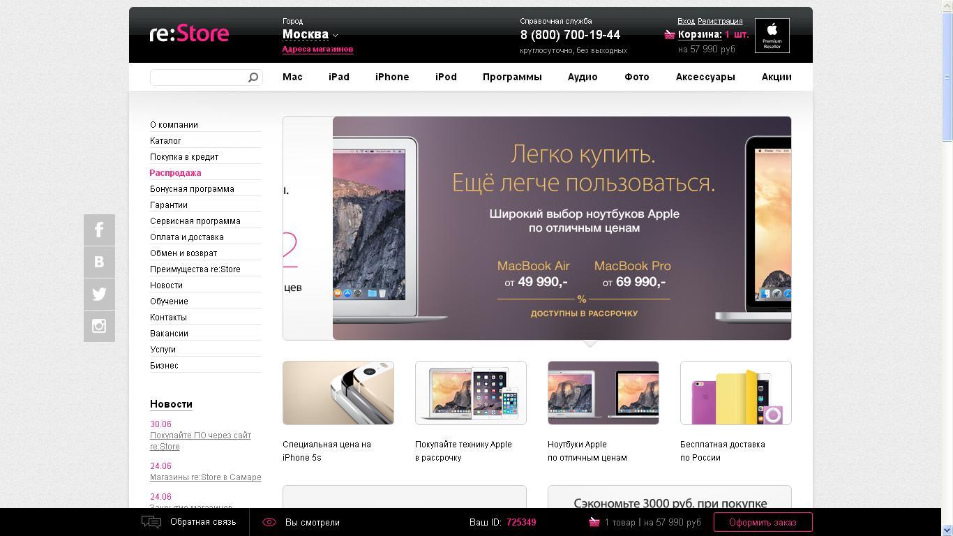 Интернет-магазин re:Store