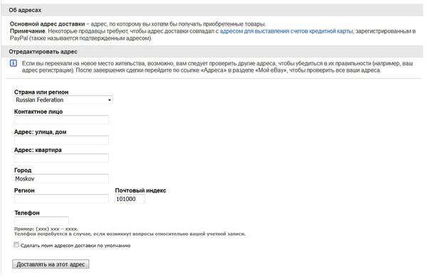 Адресс для установки языка интерфейса