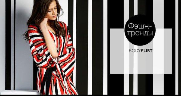 Модная одежда в Бонприкс