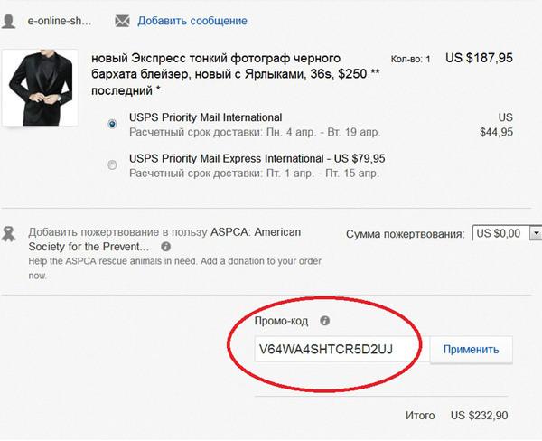 Промокод на ebay