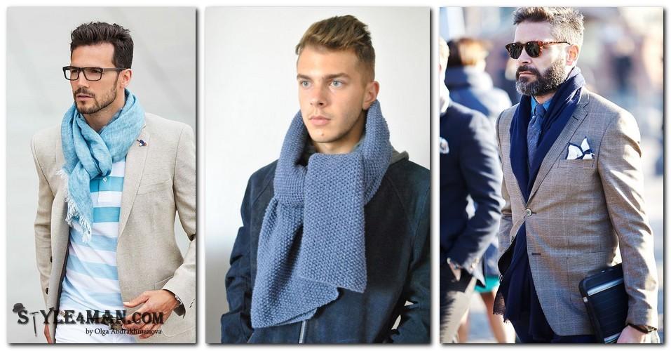 Синий мужской шарф