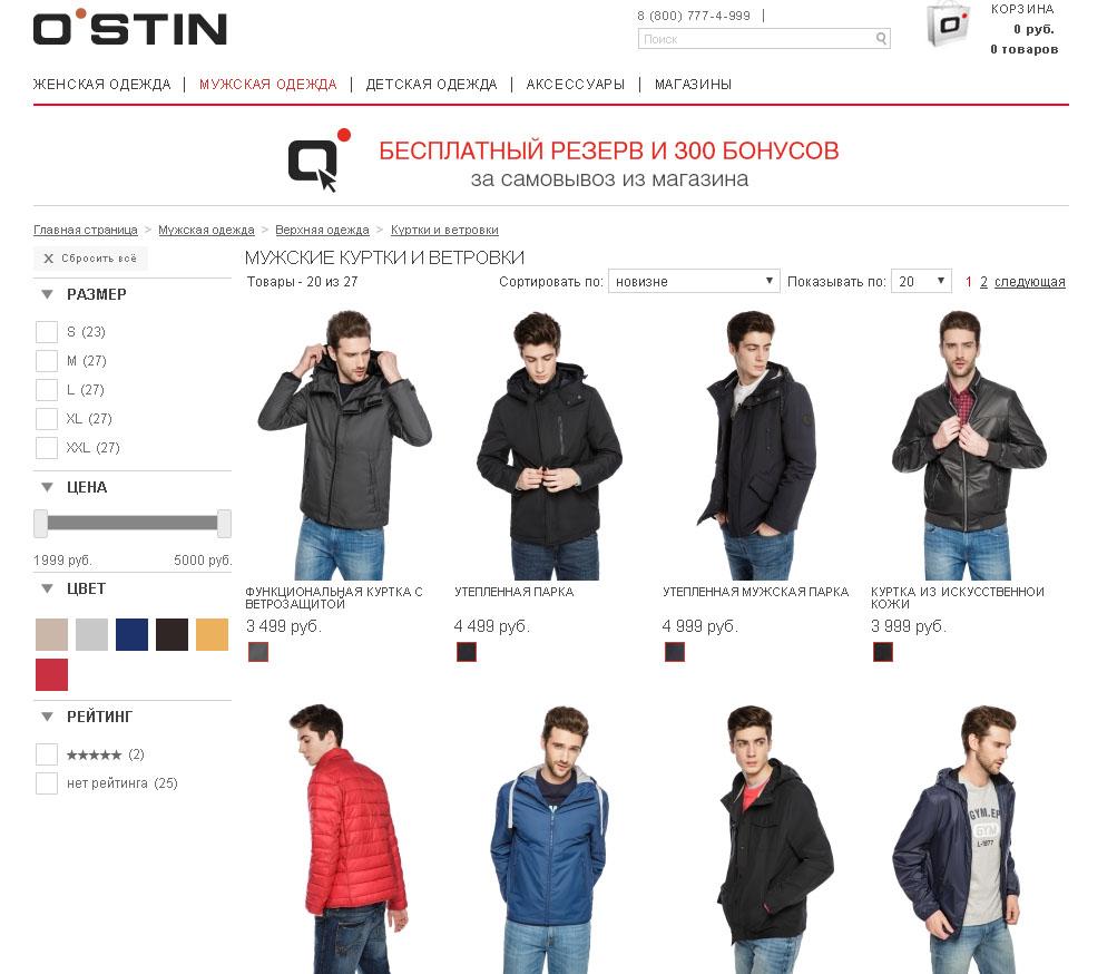 Ассортимент одежды в магазине Остин