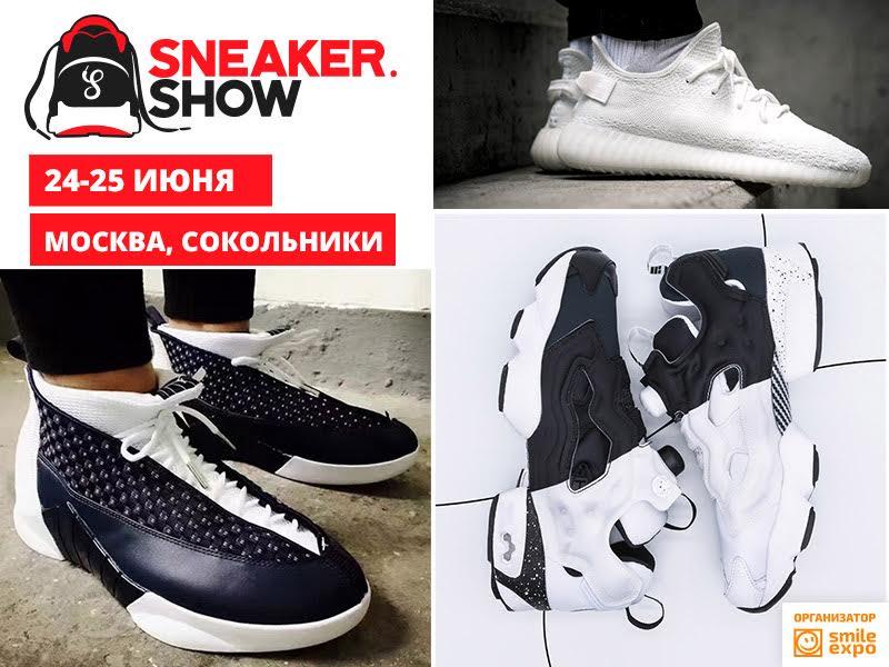Шоу кроссовок в Москве