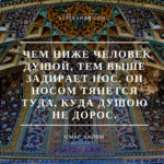 цитата омара хайама