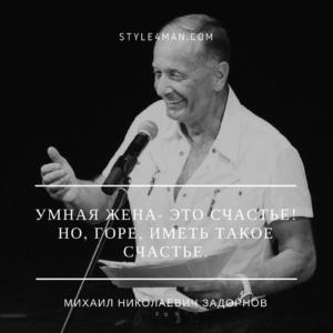 цитата Михаила Николаевича Задорнова