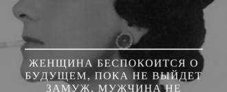 цитата коко шанель
