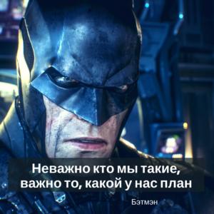 цитата Бэтмэна