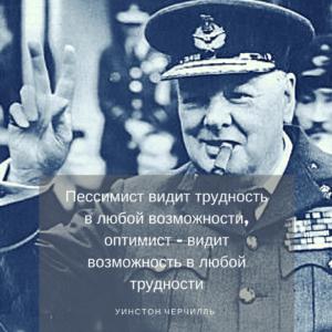 цитата Уинстона Черчиля