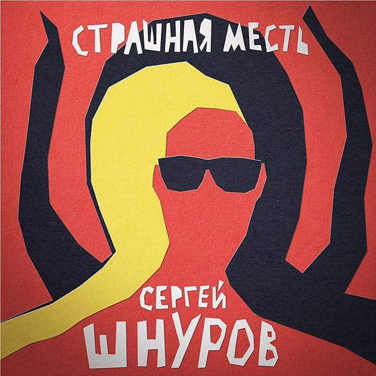 Сергей Шнуров, Страшная месть