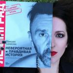 Сергей Шнуров и Матильда больше не вместе