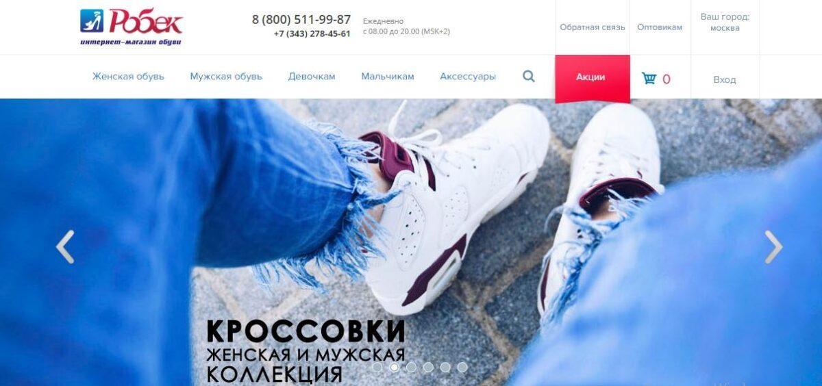 Интернет магазин Robeck