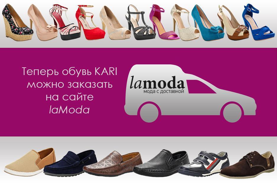 Ла мода магазин