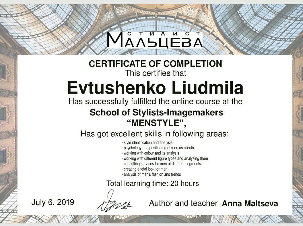 Сертификат Евтушенко Милы