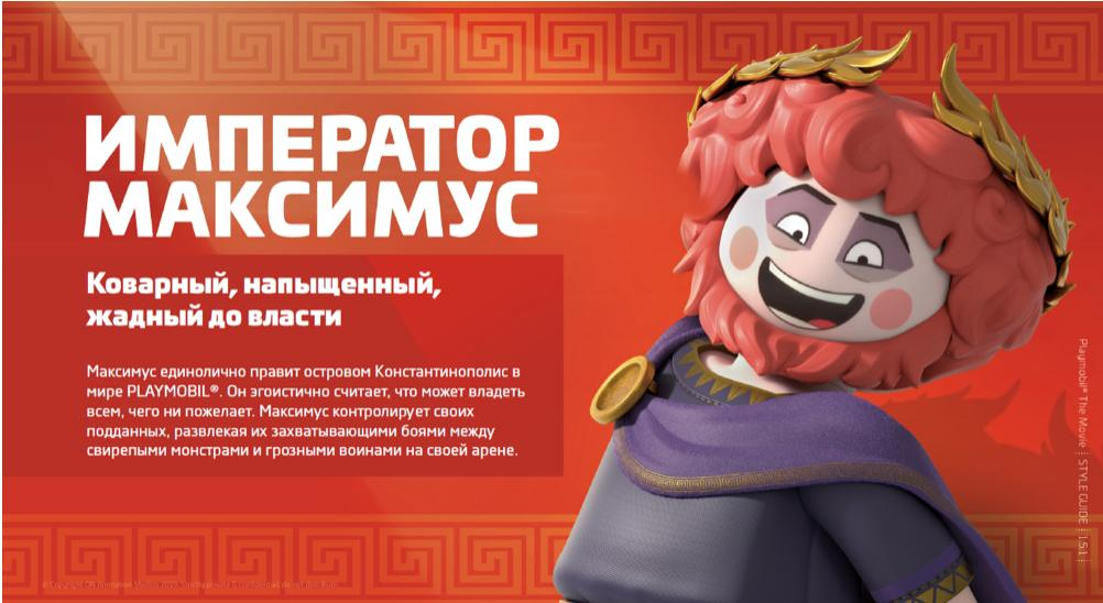 император максимус