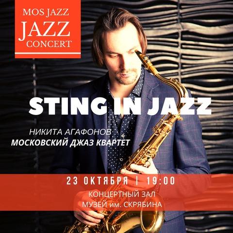 афиша для джаз концерта