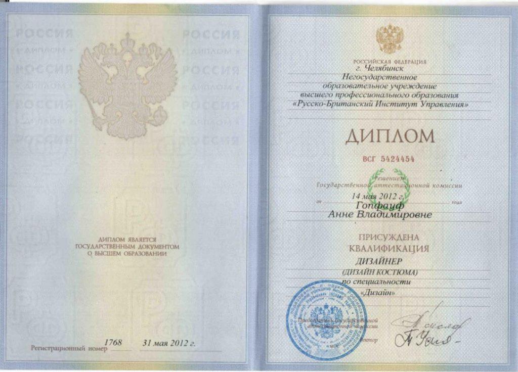 Сертификат Анны Гопфауф
