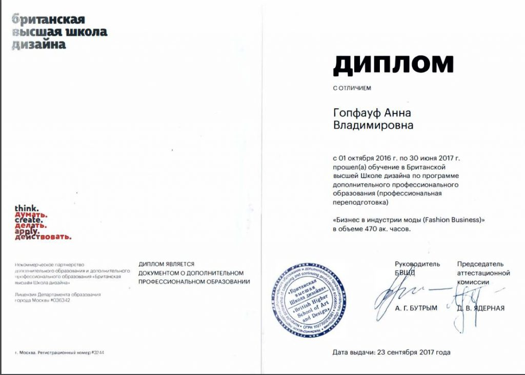 Сертификат стилиста Анны