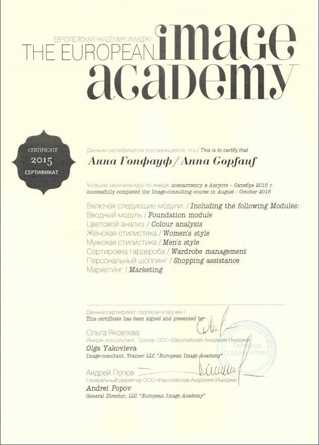Сертификат Академии Анны Гопфауф