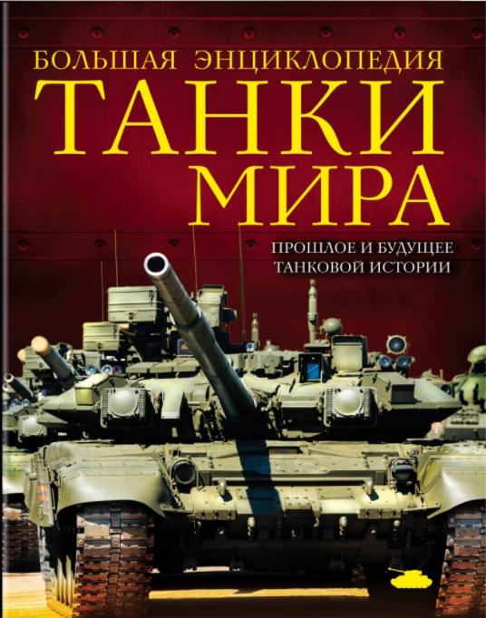 Энциклопедия танков-1