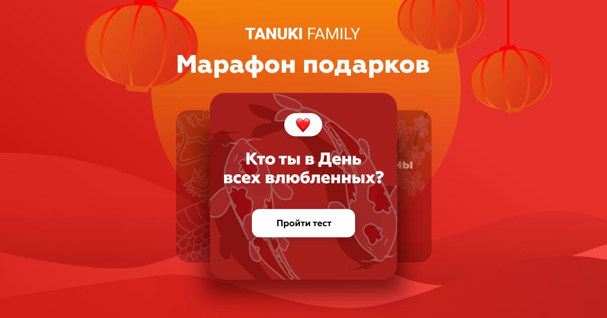 TanukiFamily