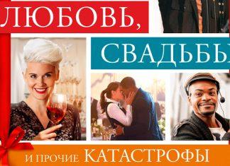 обложка любовь свадьба и катастрофы
